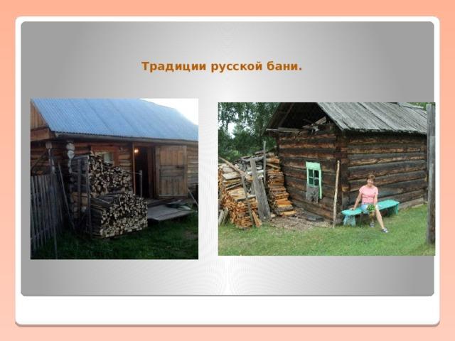 Традиции русской бани.