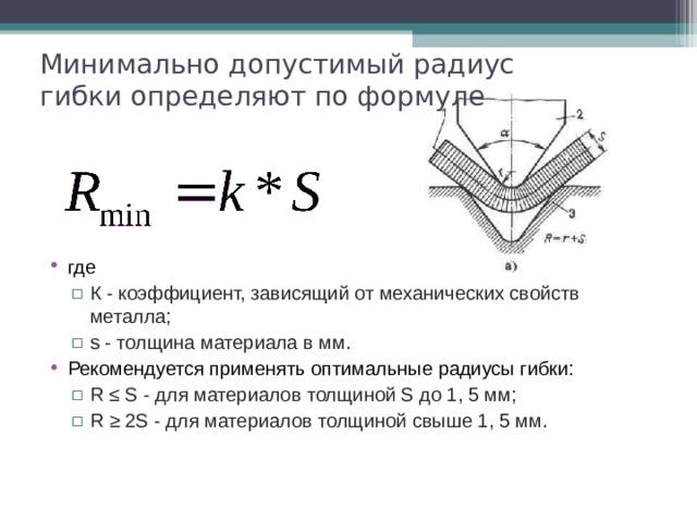 Минимально допустимый радиус гибки определяют по формуле