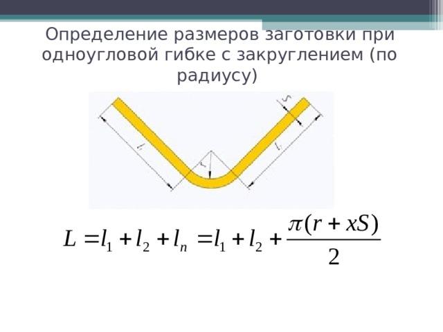 Определение размеров заготовки при одноугловой гибке с закруглением (по радиусу)