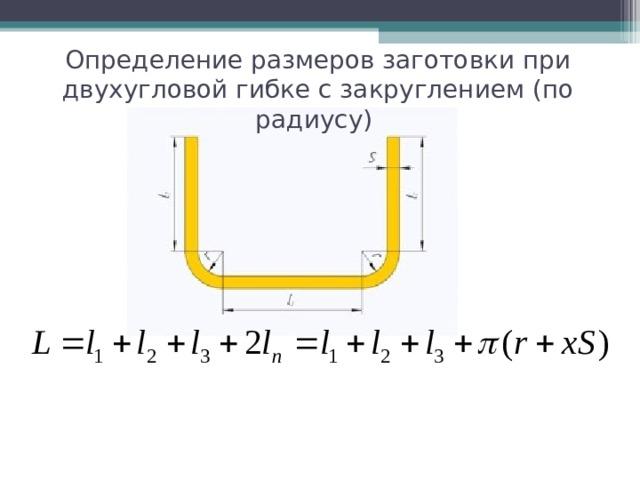 Определение размеров заготовки при двухугловой гибке с закруглением (по радиусу)