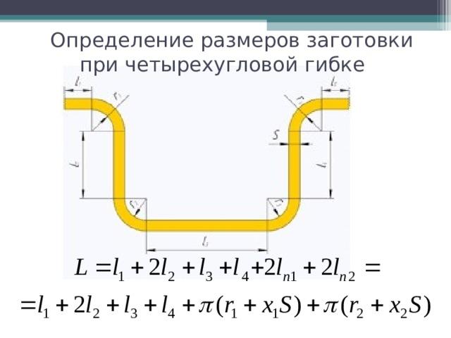 Определение размеров заготовки при четырехугловой гибке