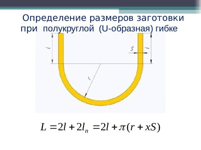 Определение размеров заготовки при  полукруглой (U-образная) гибке