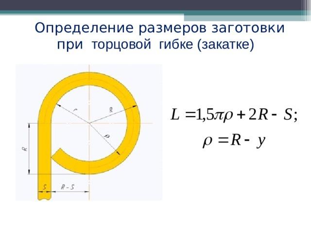 Определение размеров заготовки при  торцовой гибке (закатке)