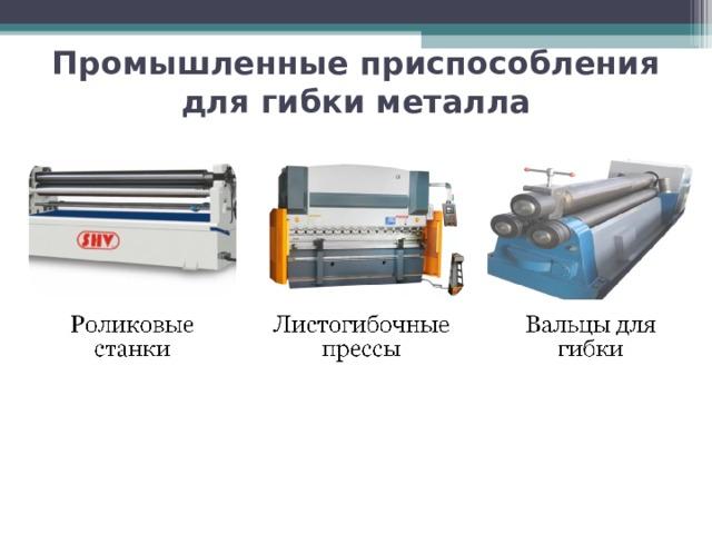 Промышленные приспособления для гибки металла