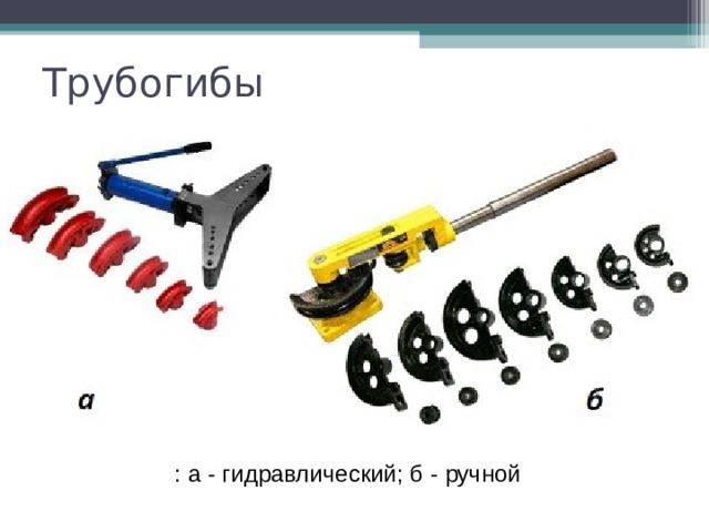 Трубогибы : а - гидравлический; б - ручной