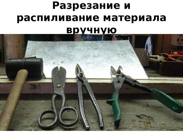 Разрезание и распиливание материала вручную