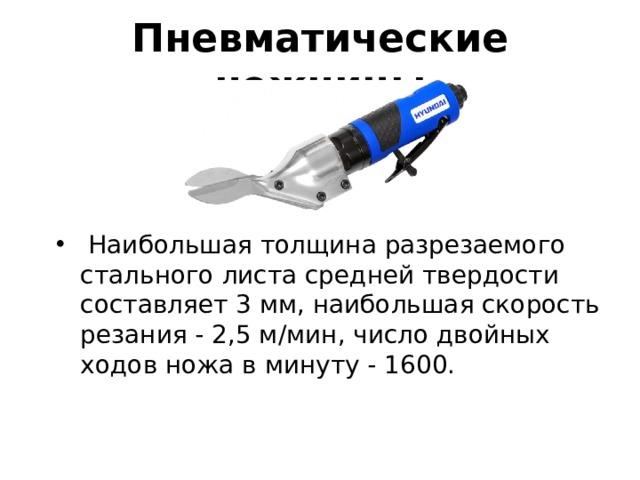 Пневматические ножницы
