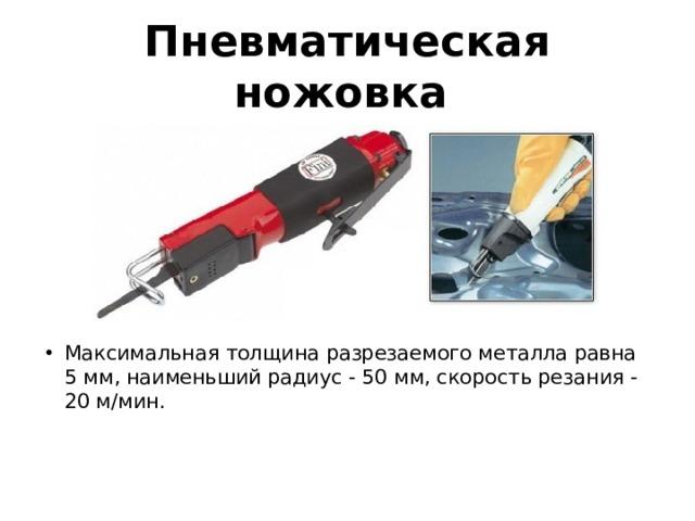 Пневматическая ножовка