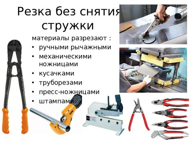 Резка без снятия стружки материалы разрезают : ручными рычажными механическими ножницами кусачками труборезами пресс-ножницами штампами