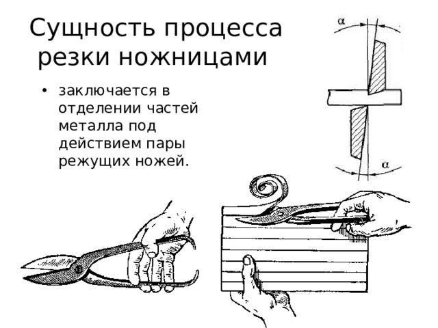 Сущность процесса резки ножницами
