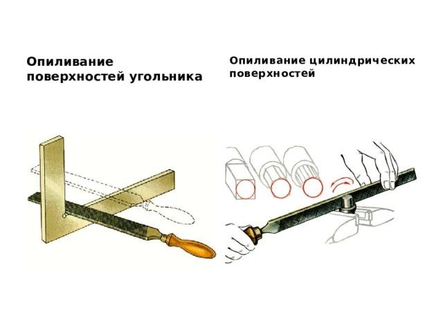 Опиливание поверхностей угольника Опиливание цилиндрических поверхностей