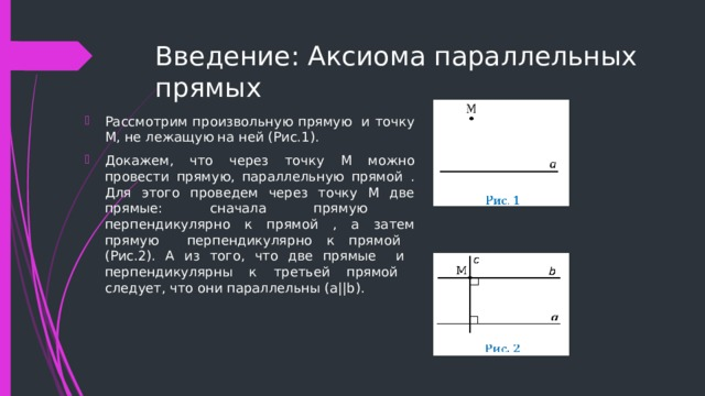 Введение: Аксиома параллельных прямых