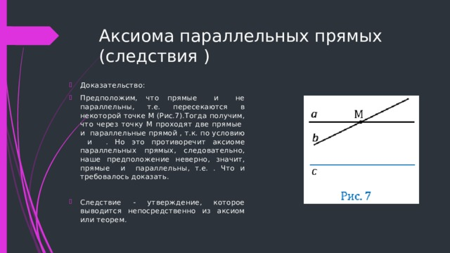 Аксиома параллельных прямых (следствия )