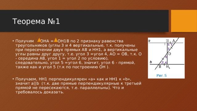 Теорема №1