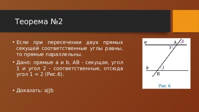 Теорема №2