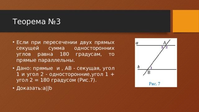 Теорема №3
