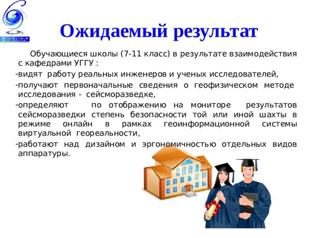 Ожидаемый результат  Обучающиеся школы (7-11 класс) в результате взаимодействия с кафедрами УГГУ :