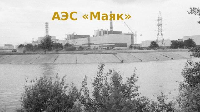 АЭС «Маяк»