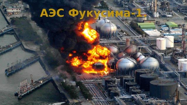 АЭС Фукусима-1 .