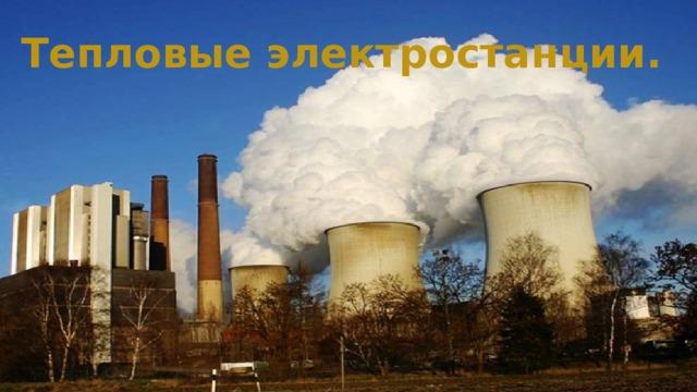 Тепловые электростанции.