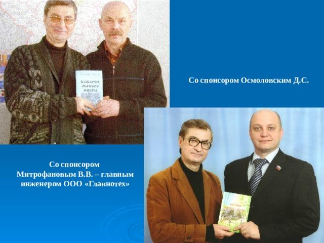 Со спонсором Осмоловским Д.С. Со спонсором Митрофановым В.В. – главным инженером ООО «Главнотех»