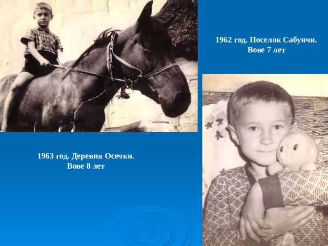 1962 год. Поселок Сабунчи. Вове 7 лет 1963 год. Деревня Осечки. Вове 8 лет