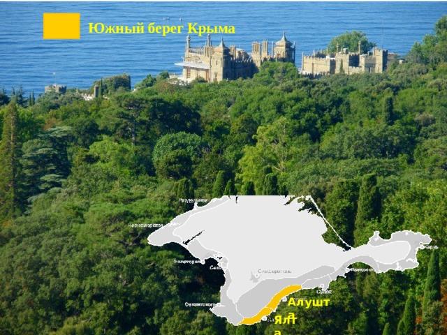 Южный берег Крыма Алушта Ялта
