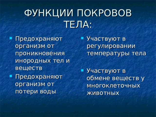 ФУНКЦИИ ПОКРОВОВ ТЕЛА: