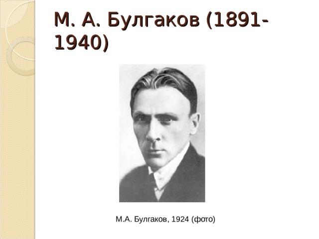 М. А. Булгаков (1891- 1940) М.А. Булгаков, 1924 (фото)