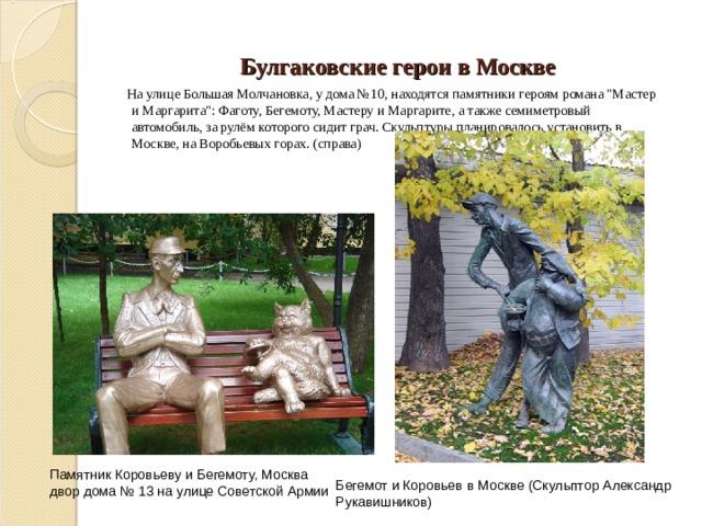 Булгаковские герои в Москве  На улице Большая Молчановка, у дома №10, находятся памятники героям романа