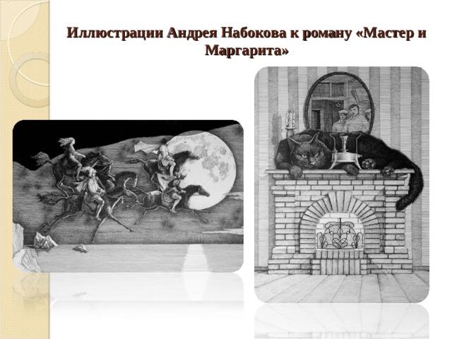Иллюстрации Андрея Набокова к роману «Мастер и Маргарита»