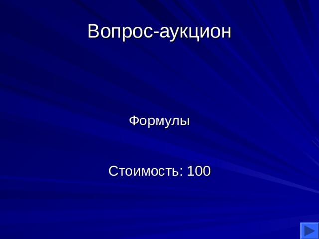 Вопрос-аукцион Формулы Стоимость: 100