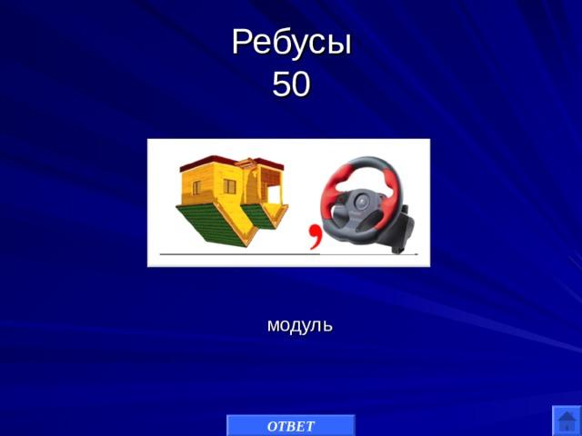 Ребусы  50 модуль ОТВЕТ