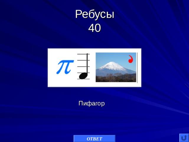 Ребусы  40 Пифагор ОТВЕТ