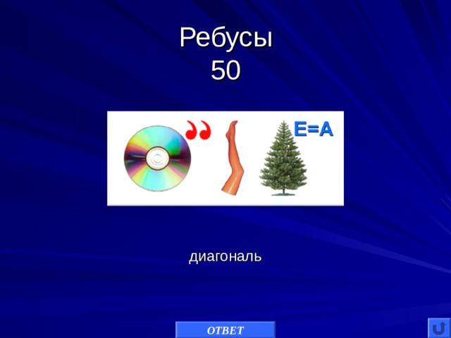 Ребусы  50 диагональ ОТВЕТ