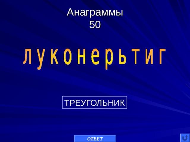 Анаграммы  50 ТРЕУГОЛЬНИК ОТВЕТ