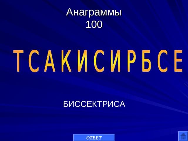 Анаграммы  100 БИССЕКТРИСА ОТВЕТ