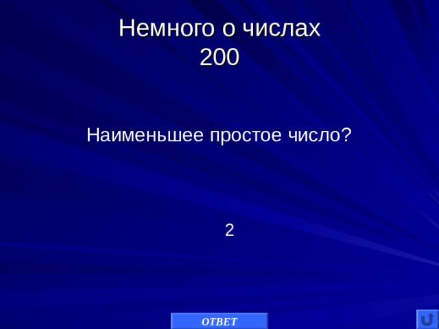 Немного о числах  200 Наименьшее простое число? 2 ОТВЕТ