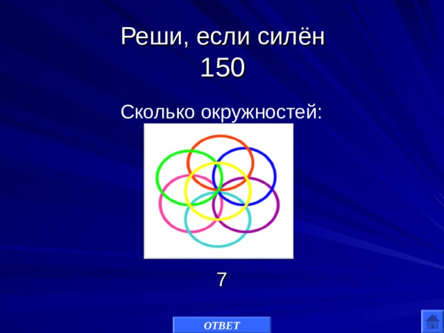 Реши, если силён  150 Сколько окружностей: 7 ОТВЕТ