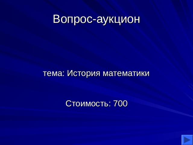Вопрос-аукцион тема: История математики Стоимость: 700