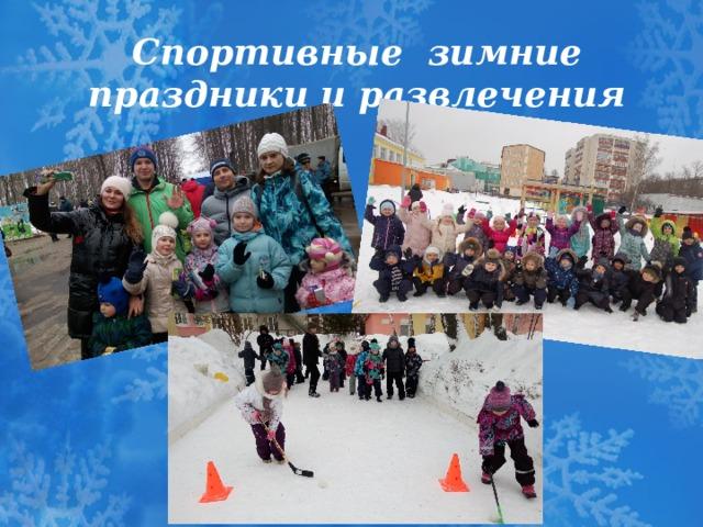 Спортивные зимние праздники и развлечения