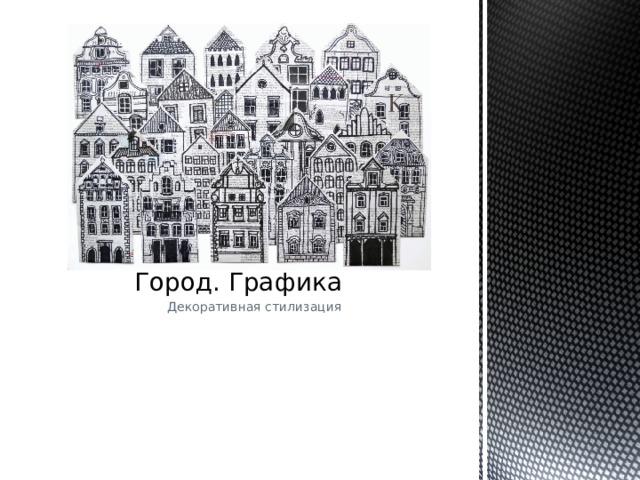 Город. Графика Декоративная стилизация