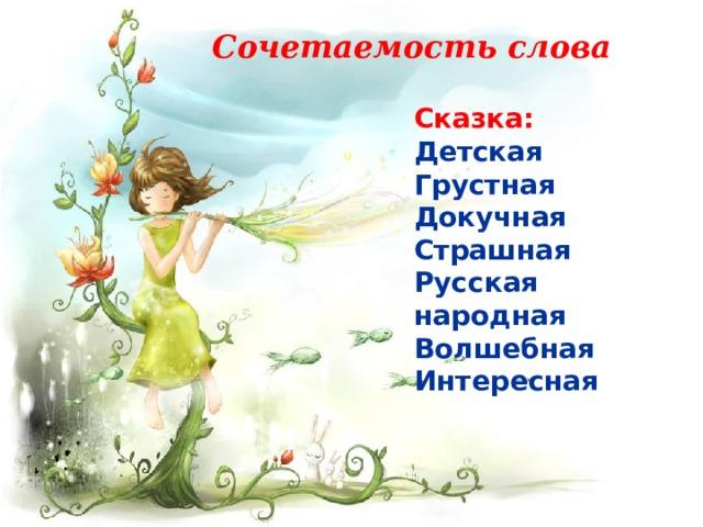 Сочетаемость слова Сказка: Детская Грустная Докучная Страшная Русская народная Волшебная Интересная