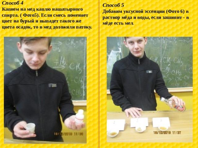 Способ 4 Капнем на мед каплю нашатырного спирта. ( Фото5). Если смесь поменяет цвет на бурый и выпадет такого же цвета осадок, то в мед доложили патоку. Способ 5 Добавим уксусной эссенции (Фото 6) в раствор мёда и воды, если зашипит - в мёде есть мел .