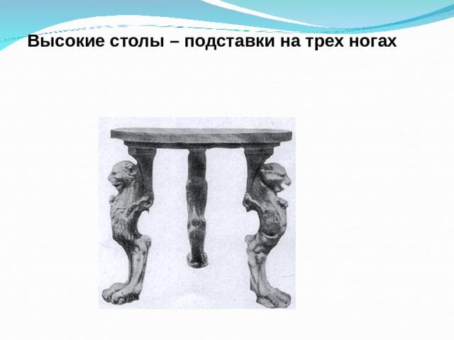 Высокие столы – подставки на трех ногах