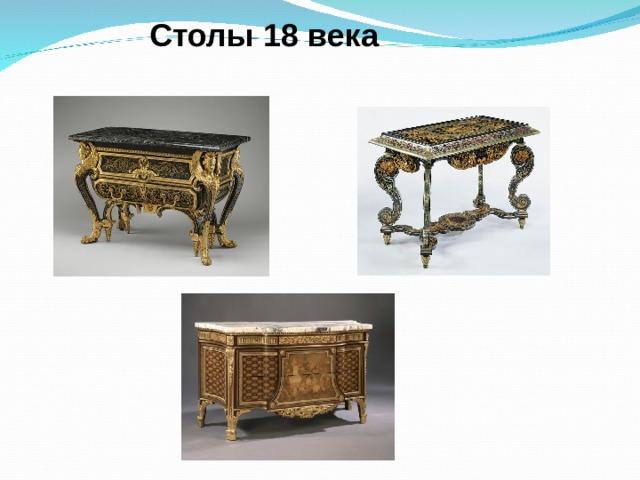 Столы 18 века