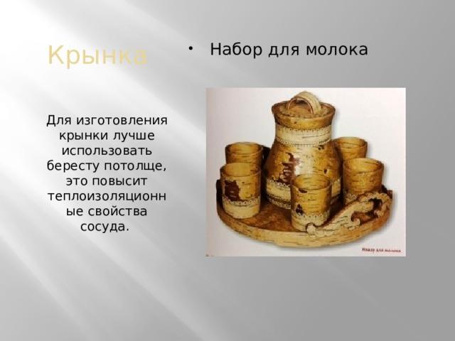 Крынка Набор для молока Для изготовления крынки лучше использовать бересту потолще, это повысит теплоизоляционные свойства сосуда.