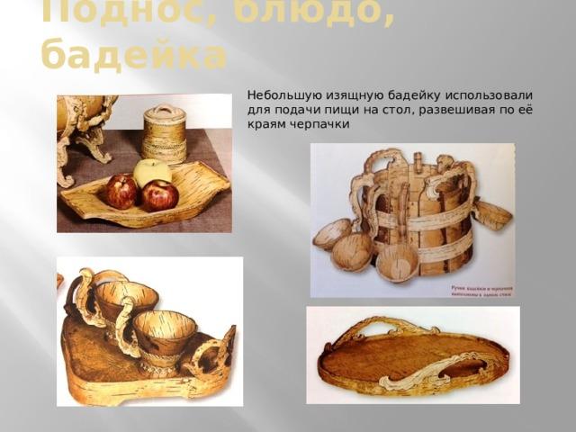 Поднос, блюдо, бадейка Небольшую изящную бадейку использовали для подачи пищи на стол, развешивая по её краям черпачки