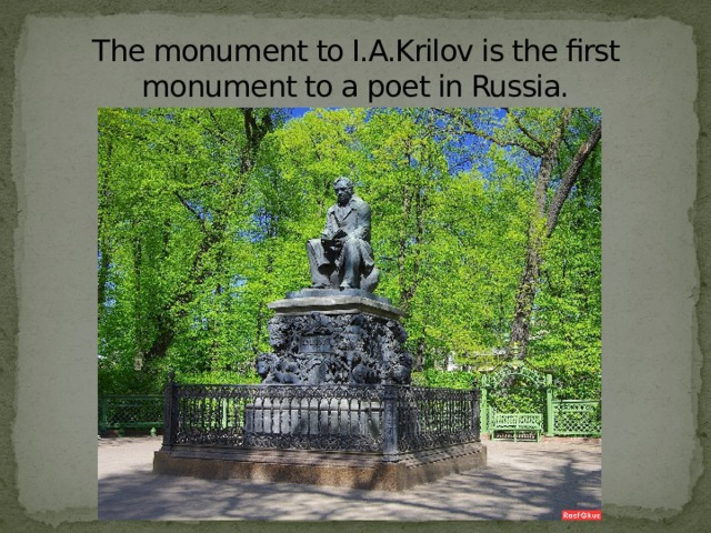 The monument to I.A.Krilov is the first monument to a poet in Russia.