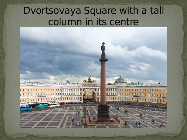 Dvortsovaya Square with a tall column in its centre